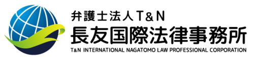 長友国際法律事務所 Nagatomo International Law Firm